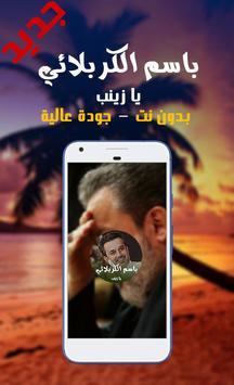 لطيمة يا زينب - الحاج باسم الكربلائي poster