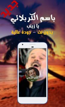 لطيمة يا زينب - الحاج باسم الكربلائي screenshot 2