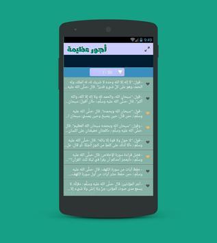 اجور عظيمة بأعمال يسيرة apk screenshot