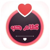 كلام حب icon