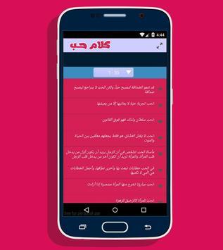 كلام حب screenshot 3