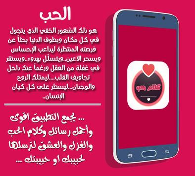 كلام حب poster