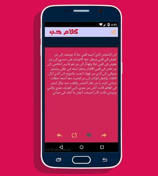 كلام حب screenshot 4