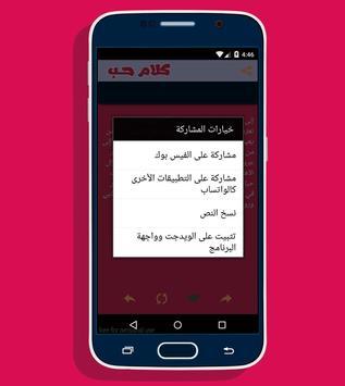 كلام حب apk screenshot