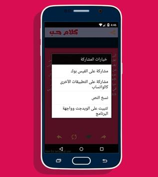كلام حب screenshot 5