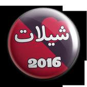 شيلات 2016 icon