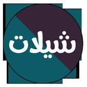 شيلات - تحديث يومي icon