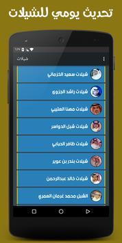 شيلات - تحديث يومي apk screenshot