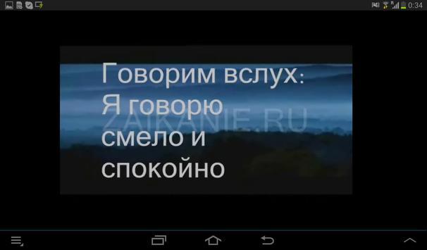 ZAIKANIE.RU : лечение заикания screenshot 3