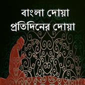 Bangla Dua Protidiner Dua icon