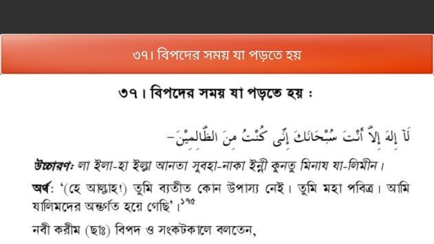 Bangla Dua Protidiner Dua apk screenshot