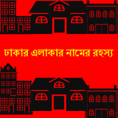 Dhakar Elakar Namer Rohosso icon