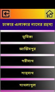 Dhakar Elakar Namer Rohosso screenshot 1