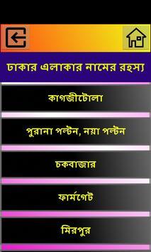 Dhakar Elakar Namer Rohosso screenshot 2