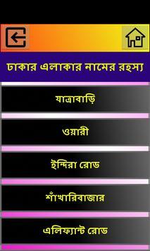 Dhakar Elakar Namer Rohosso screenshot 3