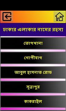 Dhakar Elakar Namer Rohosso screenshot 4