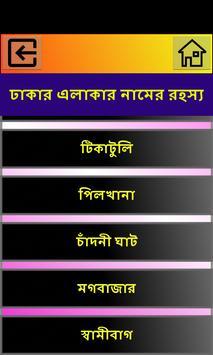 Dhakar Elakar Namer Rohosso screenshot 5