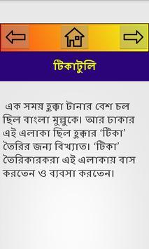 Dhakar Elakar Namer Rohosso screenshot 6