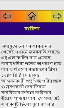 Dhakar Elakar Namer Rohosso screenshot 7
