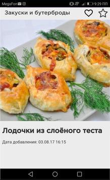 Закуски и бутерброды screenshot 3