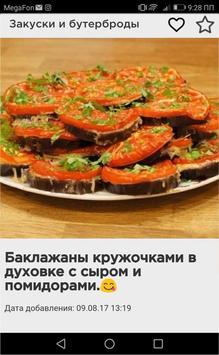 Закуски и бутерброды poster