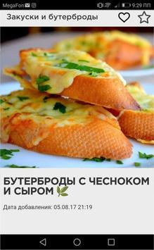 Закуски и бутерброды screenshot 2
