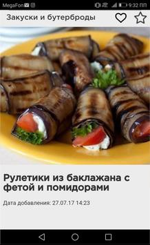 Закуски и бутерброды screenshot 5