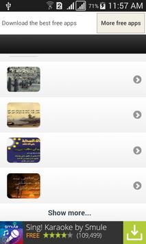 حكم الامام علي رضي الله عنة screenshot 1