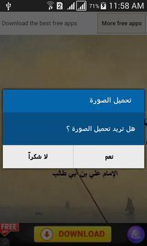 حكم الامام علي رضي الله عنة screenshot 2
