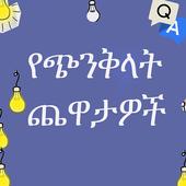 Mind Trick Amharic icon