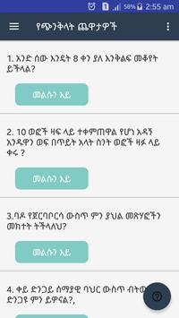 Mind Trick Amharic poster