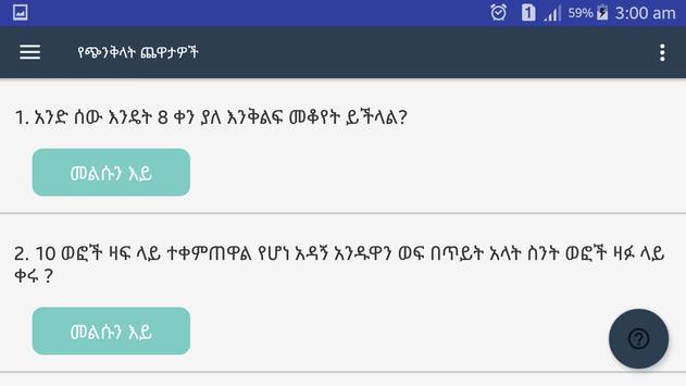 Mind Trick Amharic apk screenshot