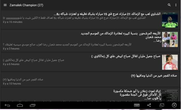 Zamalek News screenshot 1
