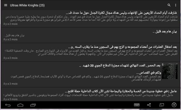 Zamalek News screenshot 2