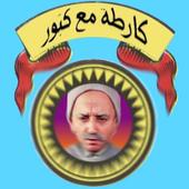 Carta m3a Kabour icon
