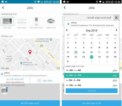 Zamil AC for Android - APK Download