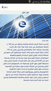 Alzamil Company شركة الزامل screenshot 7