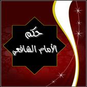 حكم الامام الشافعي icon