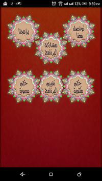 حكم الامام الشافعي poster