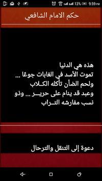 حكم الامام الشافعي screenshot 1