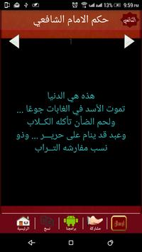 حكم الامام الشافعي screenshot 2