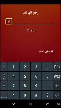حكم الامام الشافعي screenshot 3