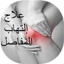 علاج التهاب المفاصل APK