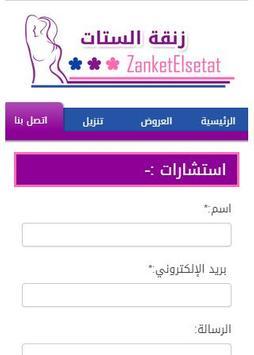 زنقة الستات apk screenshot