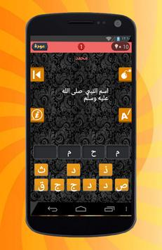 تحدي الحروف screenshot 8