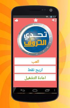 تحدي الحروف screenshot 11