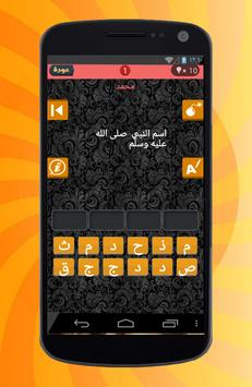 تحدي الحروف screenshot 12