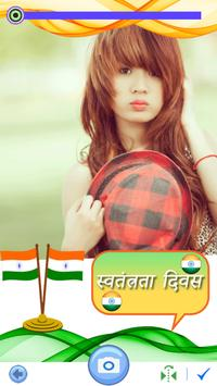 India Flag 15 August Facebook DP Photo Frame 2018 screenshot 7
