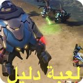 Halo Wars 2 دليل ل icon