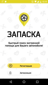 Запаска poster